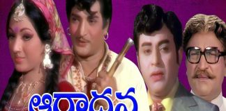 watch Aaradhana Telugu Full Movie