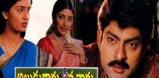 Alludugaru Vacharu Telugu Full Movie