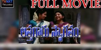 Athagaru Swagatham Telugu Full Movie