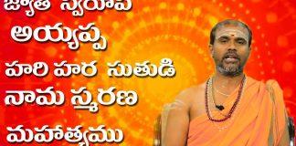 Ayyappa Swami Mahathyam