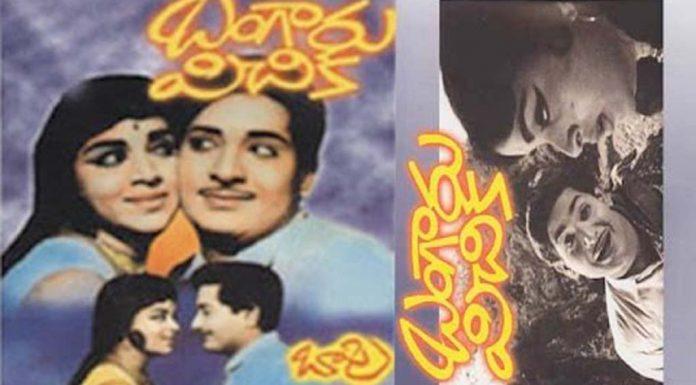 Bangaru Pichika Telugu Full Movie