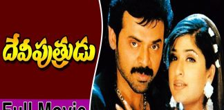 Devi Putrudu Telugu Full Movie