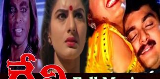 Devi Telugu HD Full Length Movie