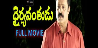Dhairyavanthudu Full Length Telugu Movie