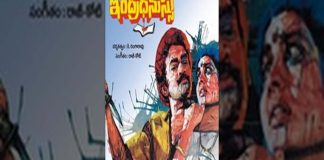 Indradhanasu Telugu Full Movie