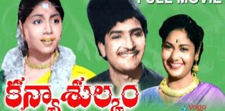 watch Kanyasulkam Telugu Full Movie