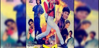 Mahesh babu childhood movie