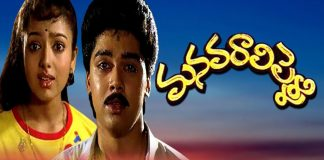Manavarali Pelli Telugu Full Movie