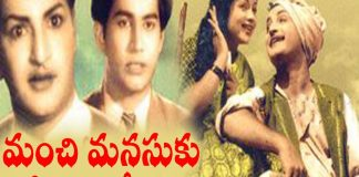 watch Manchi Manasuku Manchi Rojulu Telugu Full Movie