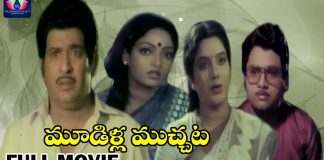 Mudilla Muchata Telugu Full Movie