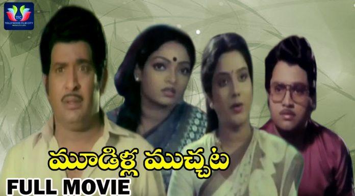 Mudilla Muchata Telugu Full Movie