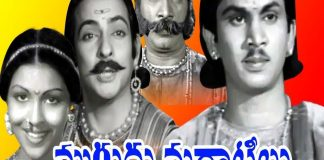 Muggurumarathilu Telugu Full Movie