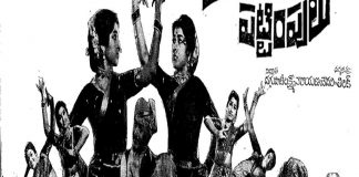 PANTHALU PATTIMPULU Telugu Movie
