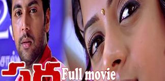Watch Paga Telugu Full Movie telugu Movie online