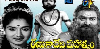 watch Renukadevi Mahatyam (1960) Telugu Full Movie