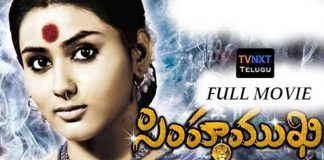 Simhamukhi Telugu Full Movie