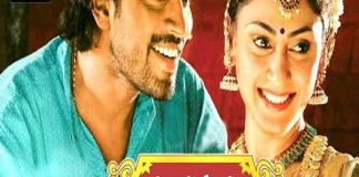 Subhapradam Telugu Full Movie