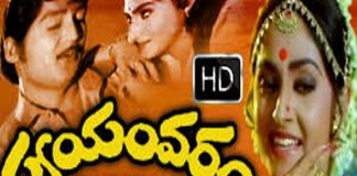 Swayamvaram Full Length Movie