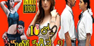 Watch 10th lo Premalo Padithe full moviein HD,