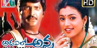 Watch Adavilo Anna Telugu Full Length Moviein HD