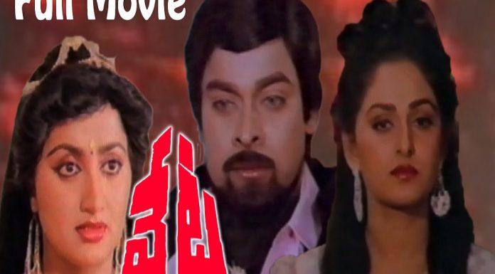 Watch Veta Telugu Full Movie in HD,
