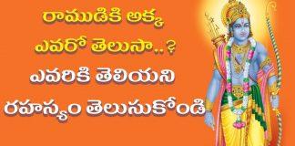 Lord Rama Had a Sister In Ramayana