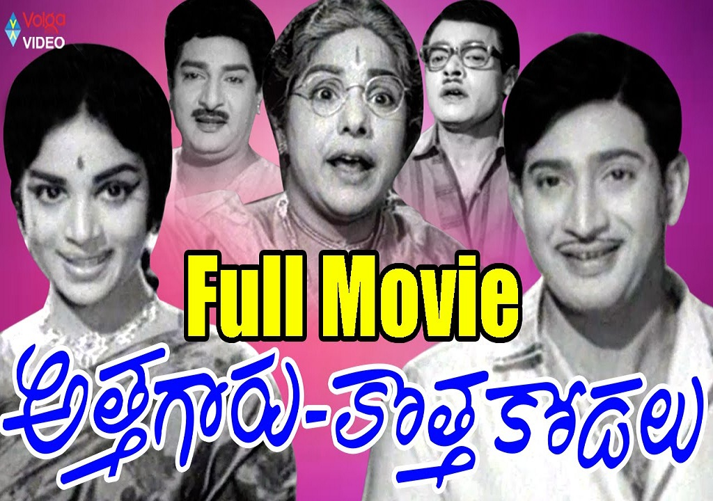 watch athagaru kotha kodalu telugu full movie