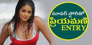 Actress Priyamani Re-Entry
