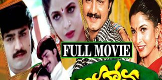 Aahwanam Full Length Telugu Movie