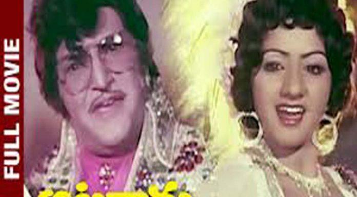 Aatagadu Telugu Full Movie