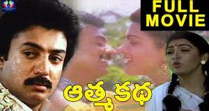 watch Aathma Katha Full Length Movie telugu Movie online, watch Gudachari No.1 telugu full movie, latest Gudachari No.1telugu movie in hd print, popular telugu movie Gudachari No.1 check online for free, online streaming Gudachari No.1 with high quality.