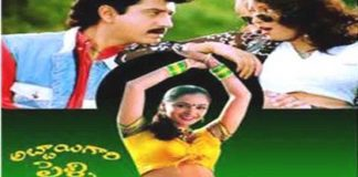 Abbai Gari Pelli Full Length Movie