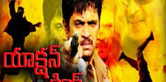 Action King Telugu full Movie
