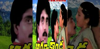 Aranyakanda Full Length Telugu Movie