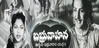 Babruvahana Telugu Full Movie HD