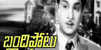 Bandipotu Dongalu Telugu Full Movie