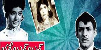 Basti Bulbul Telugu Full Movie