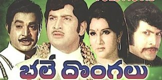 Bhale Dongalu  Telugu Full Movie
