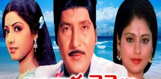 Bhangaru Chellelu full movie