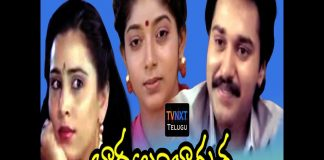 Bharyalu Jagratha Telugu Movie