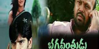 Bhavanthudu telugu full movie