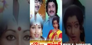 Bottu Katuka Telugu Full Movie