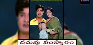 Chaduvu Samskaram Telugu Movie