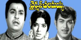 Chairman Chalamayya Telugu Full Movie