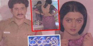 Dharmapatni Telugu Full Movie