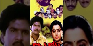 Donga Kollu Telugu Full Movie