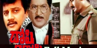 Watch Doshi Nirdoshi Telugu Full Movie telugu Movie online
