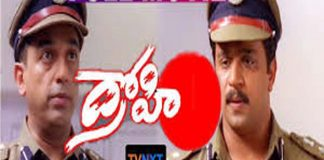 Drohi telugu full movie