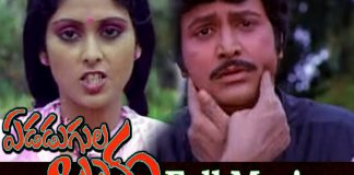 Eduadugula Bandham Telugu Full Movie