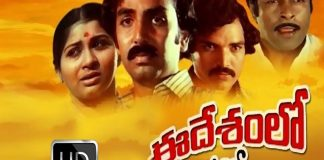 Ee Desamlo Oka Roju Telugu Full MovieEe Desamlo Oka Roju Telugu Full Movie